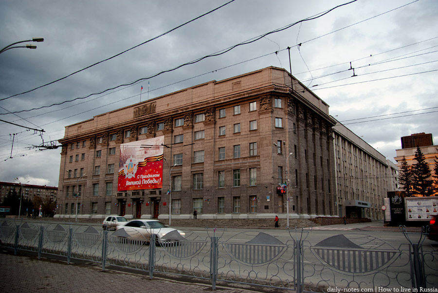 Novosibirsk city administration